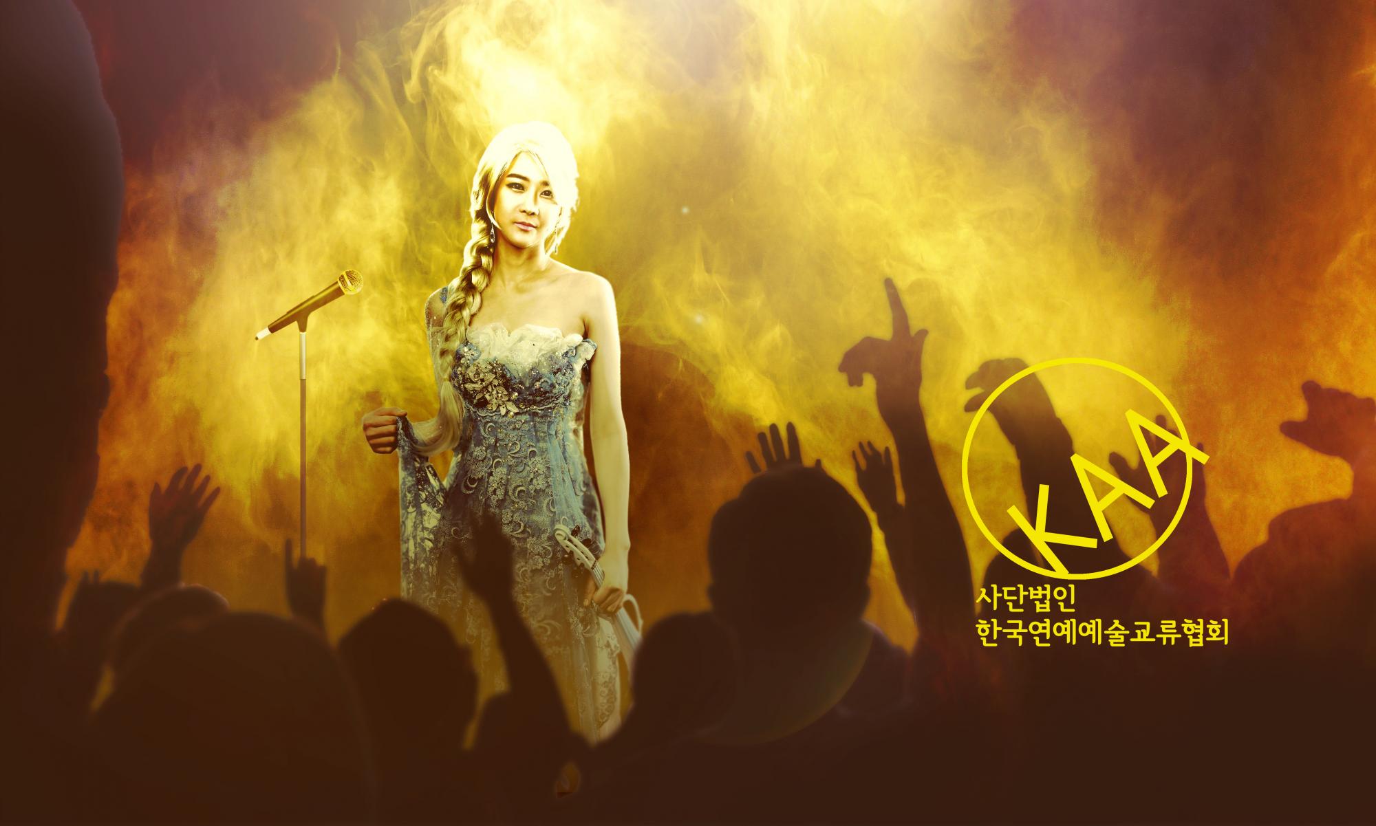 사단법인 한국연예예술교류협회